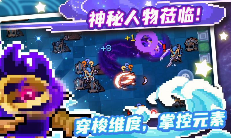 元气骑士3.2.7最新版截图