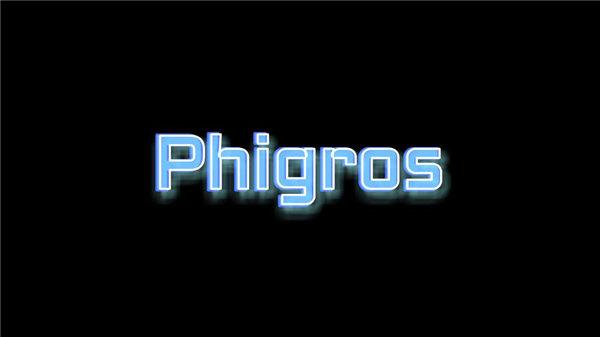 音游phigros截图