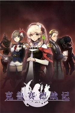 克鲁赛德战记otaku版截图