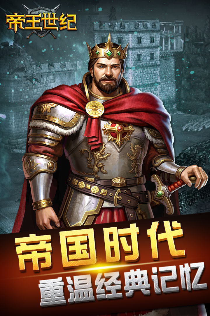 帝王世纪九游版截图