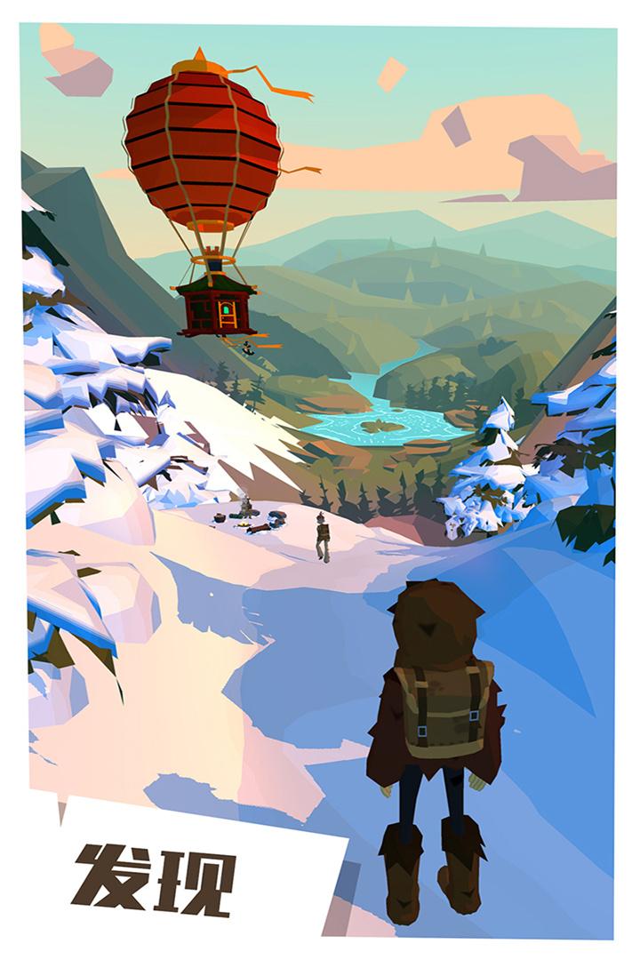 边境之旅九游版下载截图