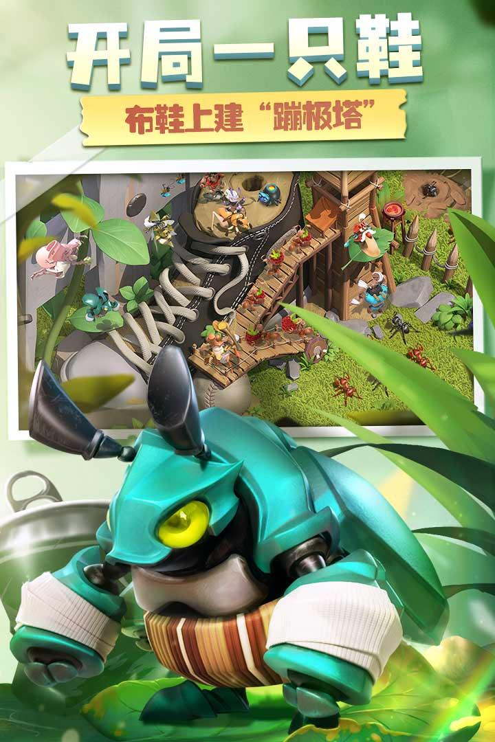 蚁族崛起九游版截图