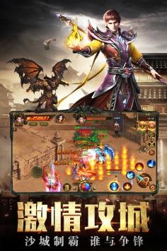 傲世龙城3d手游官方版正版截图