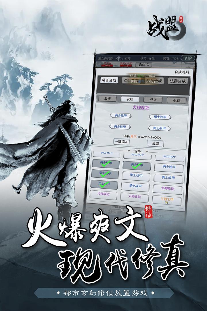 战盟修仙九游版截图