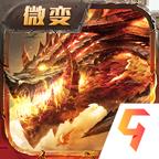 傲世龙城3d手游官方版正版