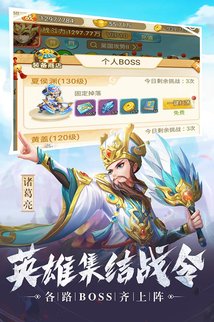 名酱三国九游版截图