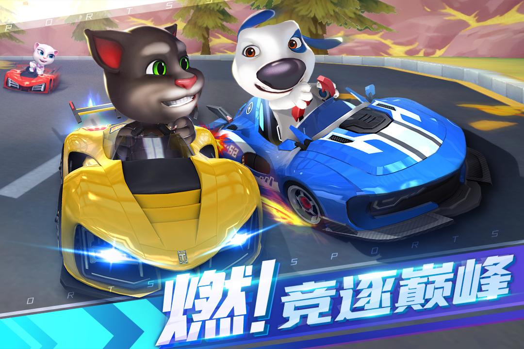 汤姆猫飞车最新版2021截图