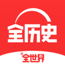 全历史app