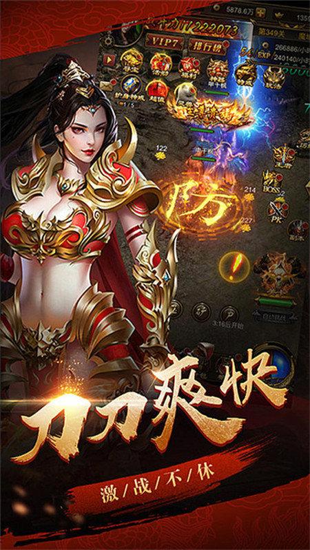 龙皇战神至尊版图2