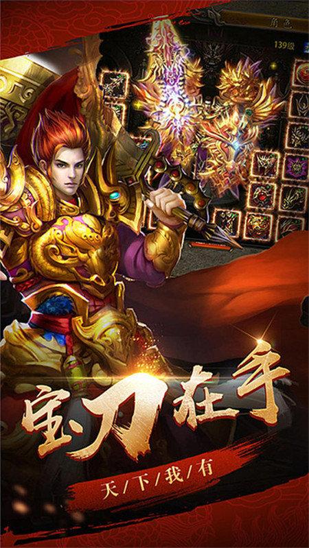 龙皇战神至尊版图1