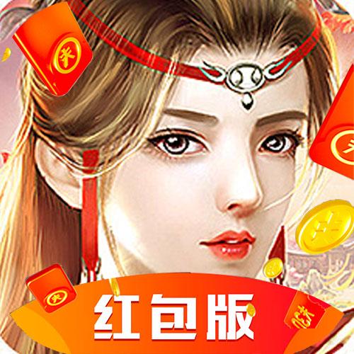 梦幻妖姬红包版
