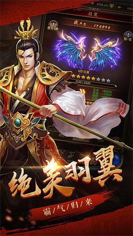 龙皇战神至尊版图3