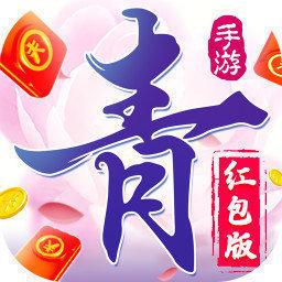 青云决1.4.4抖音红包版