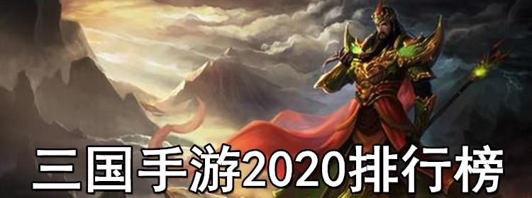 三国手游2020排行榜