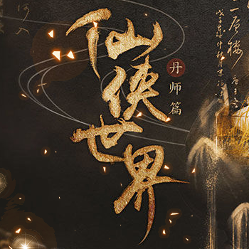仙侠世界丹师篇破解版金手指2021最新