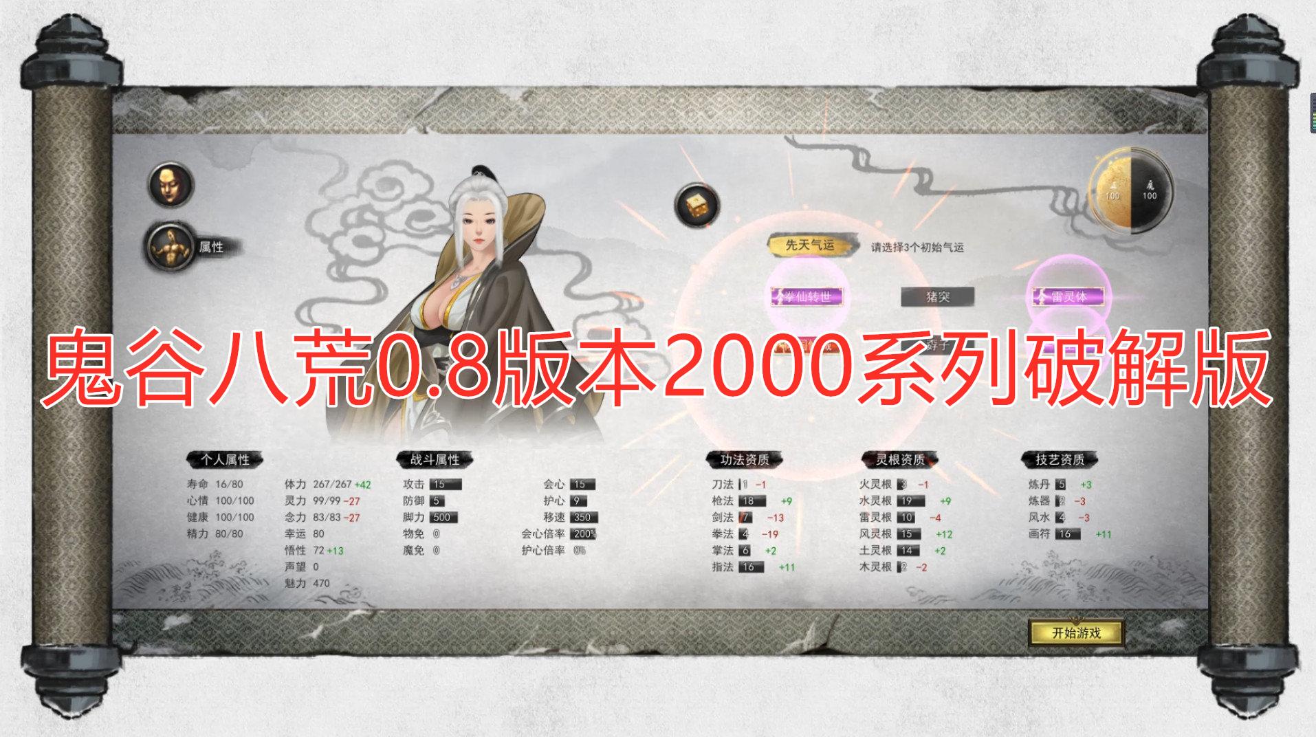 鬼谷八荒0.8版本2000系列破解版