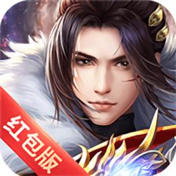 剑道封神:巨额红包版