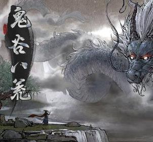 鬼谷八荒0.8.2001绅士mod