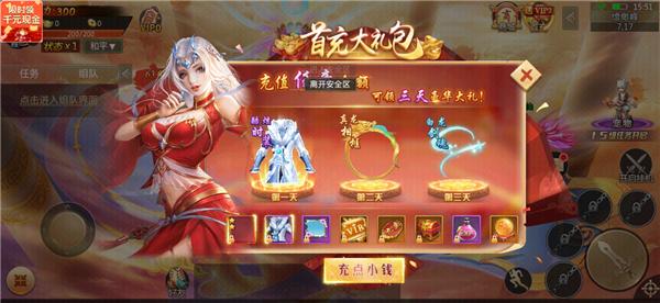 仙魔录图3