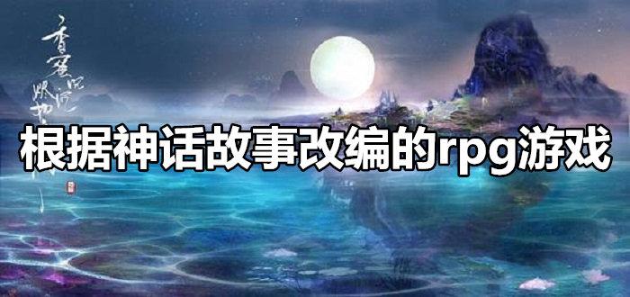 根据神话故事改编的仙侠游戏