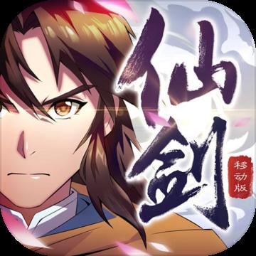 仙剑奇侠传1重制版