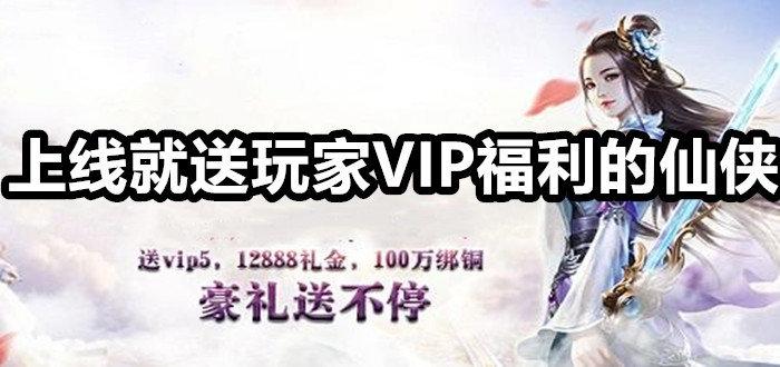 上线就送玩家VIP福利的仙侠游戏