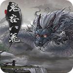 鬼谷八荒0.8.2012最新破解版