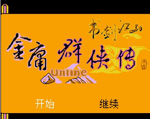 fc金庸群侠传书剑江山金手指