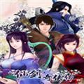 仙剑奇侠传4单机游戏手机版