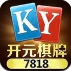 7818开元app官网版下载