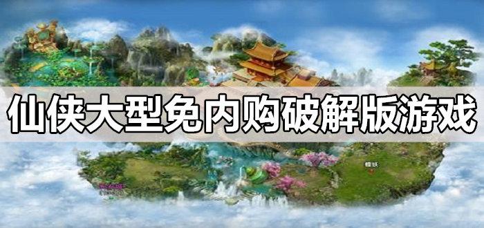 仙侠大型免内购破解版游戏