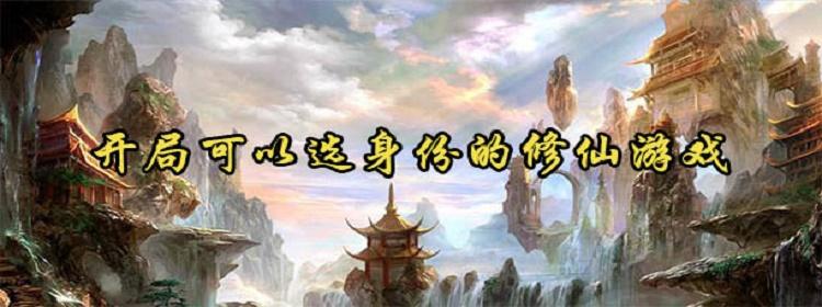 开局可以选身份的修仙游戏