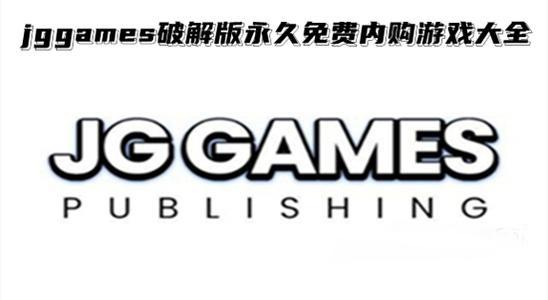 jggames破解版永久免费内购游戏
