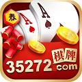 35273棋牌官网版游戏