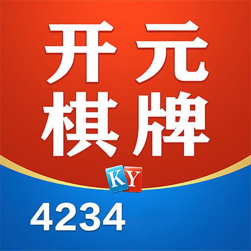 开元4234棋牌老版本