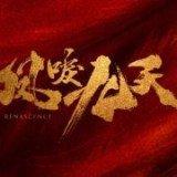 凤唳九天免费版