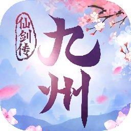 九州仙侠游戏玄幻修仙