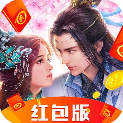 青丘仙缘红包版2021