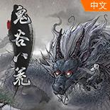 鬼谷八荒0.8.2012双修补丁免费版