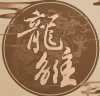 龙雏清软破解版2021