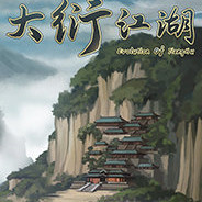 大衍江湖steam