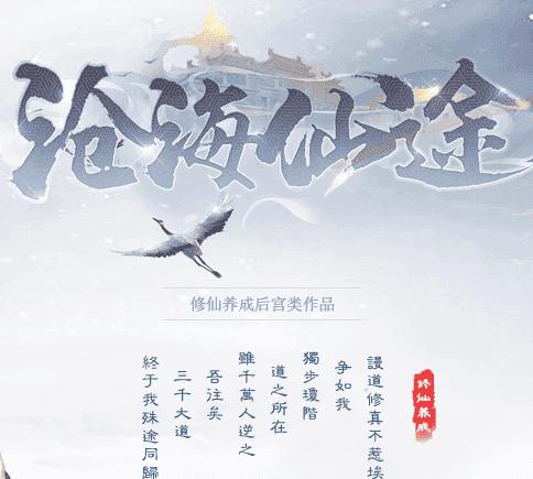 沧海仙途最新2021无限鲜花破解版