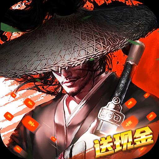 九阴绝学地藏游戏红包版