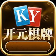开元Ky2020旧版本棋牌