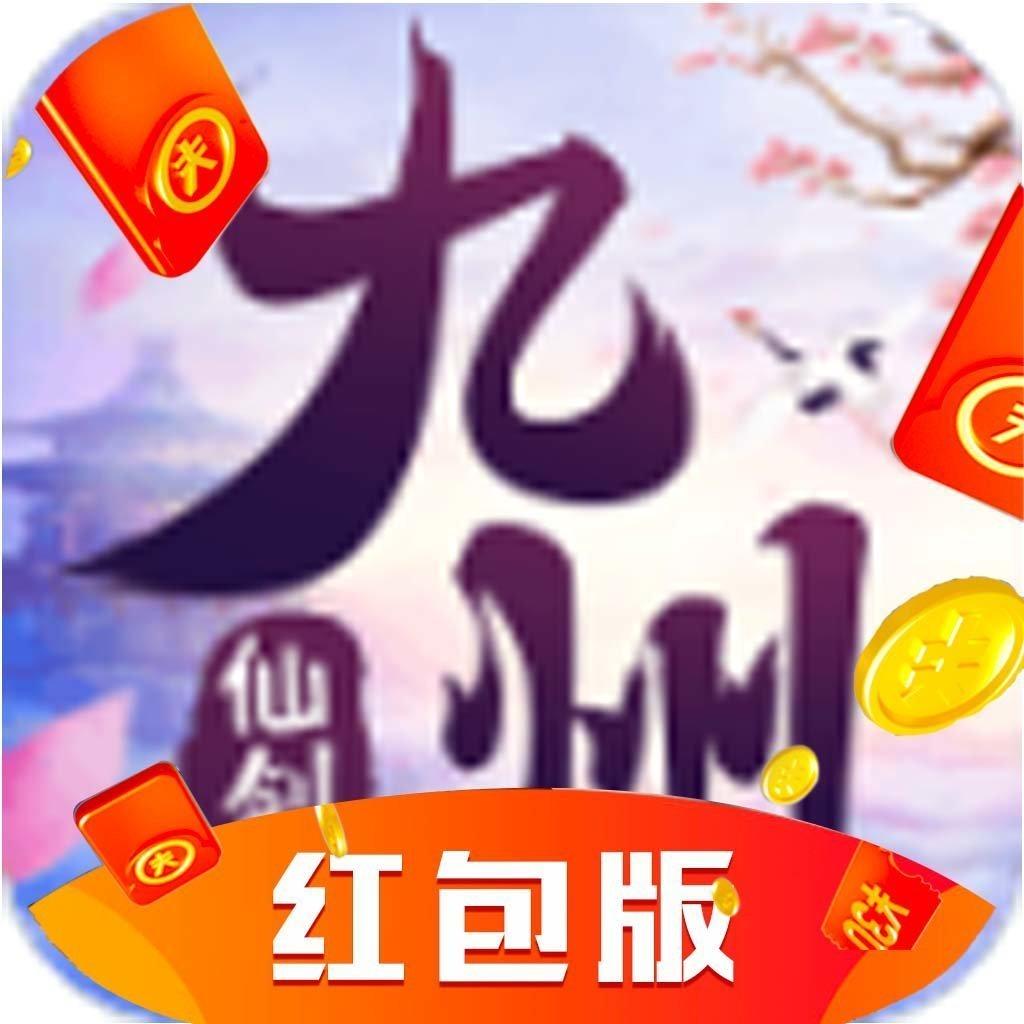 神武九州红包版