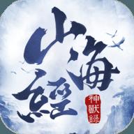 山海经神兽录手游官网版