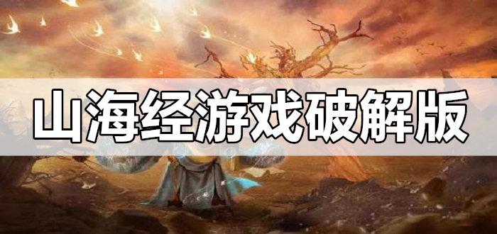 山海经游戏破解版