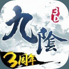 九阴真经3d手游官网版