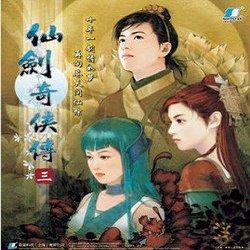 仙剑奇侠传三银乱版 v1.0.0