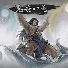 鬼谷八荒0.8.2018破解版